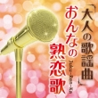 Otona No Kayoukyoku-Onna No Jukurenka-