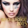 The Best Of Super Eurobeat 2015 -Non-Stop Mega Mix-