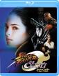 Street Fighter:The Legend Of Chun-Li