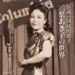 Densetsu No Kokuminteki Kashu Futaba Akiko No Sekai