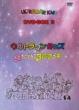 Ultraman Kids Dvd-Box 2 Ultraman Kids Haha Wo Tazunete 3000 Man Kounen