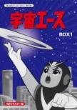 Uchuu Ace Hd Remaster Dvd-Box 1