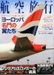 �q�s Air Line (�G�A���C��)2015�N 12��������