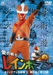 Ai No Senshi Rainbow Man Vol.2