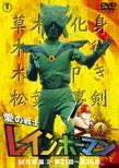 Ai No Senshi Rainbow Man Vol.4