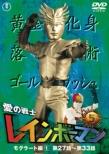 Ai No Senshi Rainbow Man Vol.5