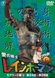 Ai No Senshi Rainbow Man Vol.6