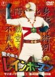 Ai No Senshi Rainbow Man Vol.7