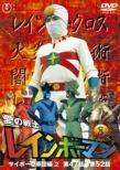 Ai No Senshi Rainbow Man Vol.8
