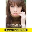 北川景子 オフィシャルカレンダー2016(ポスターカレンダー)【Loppi・HMV限定特典付】