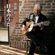 Guitar De Kanaderu Nihon No Uta Otoko To Onna No Blues