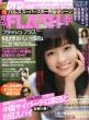 Flash�v���X Flash (�t���b�V��)2015�N 12��������
