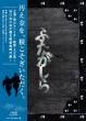 Renzoku Drama W Futagashira Blu-Ray Box