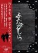 Renzoku Drama W Futagashira Dvd Box