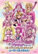 Eiga Precure Series Opening&Ending Complete Collection