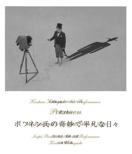 Kentaro Kobayashi Solo Performance[potsunen Shi No Kimyou De Heibon Na Hibi]