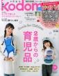 Kodomoe (�R�h���G)2015�N 12����