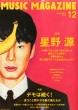 Music Magazine (�~���[�W�b�N�}�K�W��)2015�N 12����