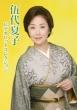 Godai Natsuko Video Hit Collection