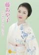 Fuji Ayako Video Hit Collection
