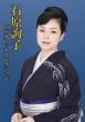 Ishihara Junko Video Hit Collection
