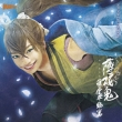 Musical Hakuouki Toudou Heisuke Hen Sound Collection