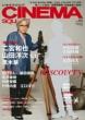 �V�l�}�X�N�G�A Vol.80 Hinode Mook