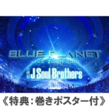 �O��� J Soul Brothers LIVE TOUR 2015 �uBLUE PLANET�v �s+�X�}�v���t(DVD)�y�������Ձz�s���T�F�����|�X�^�[�t�t