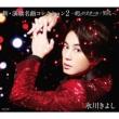 Shin.Enka Meikyoku Collection 2 -Itoshi No Tequiero/Otoko Bana-