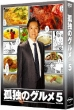 Kodoku No Gourmet Season 5 Dvd Box