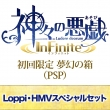 【PSP】神々の悪戯 Infinite 初回限定 夢幻の箱≪Loppi・HMVスペシャルセット≫
