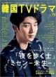 もっと知りたい!韓国tvドラマ Vol.70 Mook21