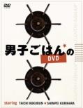 Danshi Gohan No Dvd