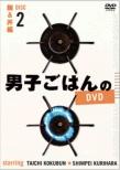 Danshi Gohan No Dvd Disc 2 Men&Donburi Hen