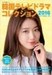 韓国テレビドラマコレクション2016 キネマ旬報ムック