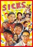 Sicks �`�݂�Ȃ��݂�ȁA�����̕a�C�`Dvd-box (Lh)