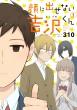 310 (Comic)
