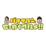 Bananaman No Sekkaku Gourmet!! Director`s Cut Ban Vol.3