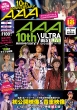 AAA 10th Anniversary! ULTRA BEST LIVE DVD BOOK �@