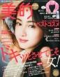 ��I (Biteki)2016�N 1����