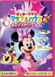 Mickey Mouse Clubhouse: Pop Star Minnie