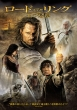 Lord of the Rings : The Return of the King