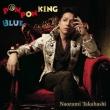 Pon Pon King/Blue