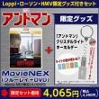 Ant-Man MovieNEX [HMV Limited Set (MovieNEX +Ant-Man keychain)[Blu-ray +DVD]