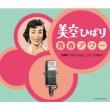 Misora Hibari Seishun Hour-Tbs Vintage Archives-