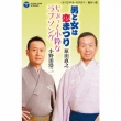 Sou Odori Otoko To Onna Ha Koi Matsuri/Chotto Koiki Na Love Song