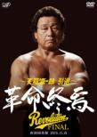 Tenryu Genichiro Intai-2015.11.15 Ryogoku Kokugikan Kakumei Shuuen-