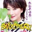 Mizutani Chieko Best Album
