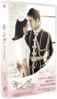 The King 2 Hearts Dvd-Box 1