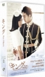 The King 2 Hearts Dvd-Box 2